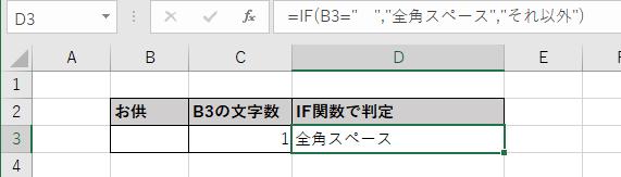 IF関数で全角スペースを判定する例
