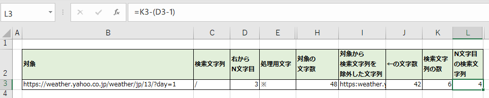 N文字目の対象を算出