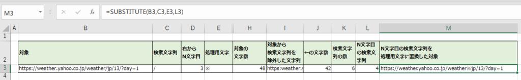 SUBSTITUTEでN文字目を検索文字列を処理用文字に置換