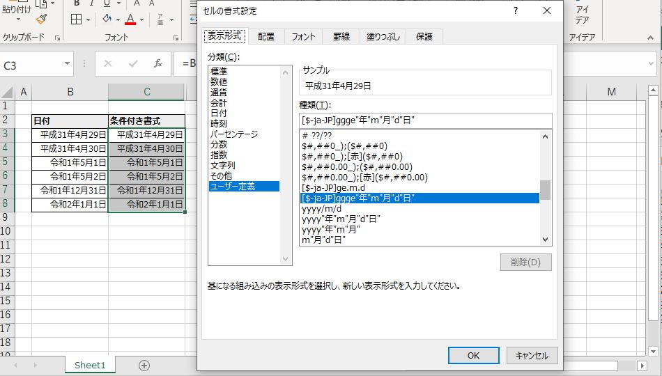 対象セルにユーザ定義書式で和暦に設定