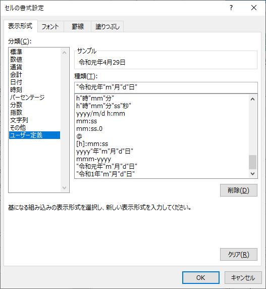 条件付き書式のユーザ定義書式を設定