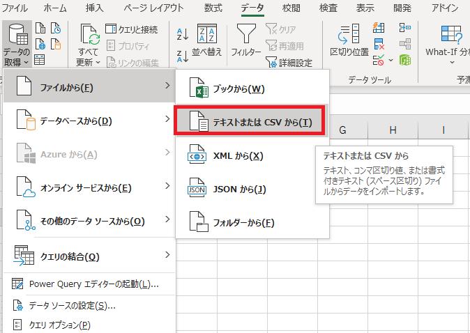 まず「データ」、「データの取得」、「ファイルから」より「テキストまたはCSVから」を選択