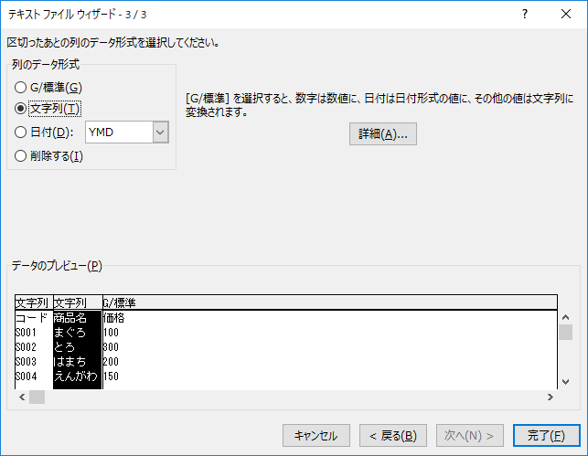 テキストファイルウィザード データ形式の設定