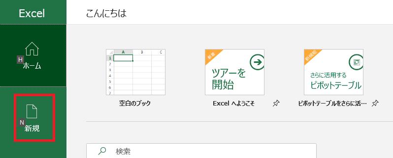 Excelホーム画面より「新規」をクリック