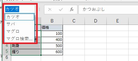 セル範囲一覧が表示される例