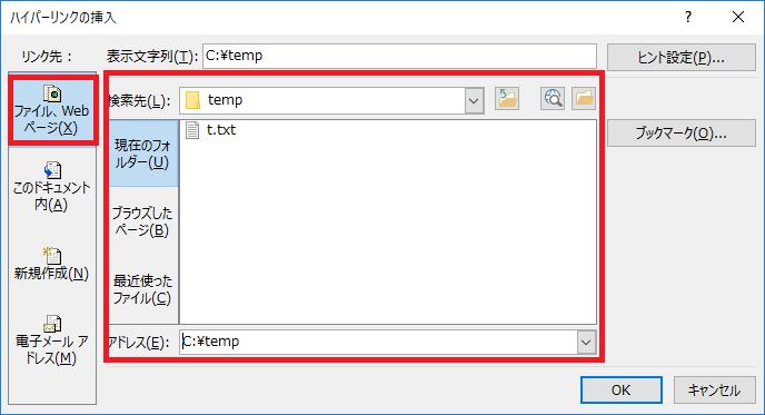 ハイパーリンクの挿入「ファイル、Webページ」