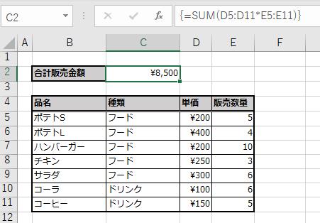 中間計算セルを作らず、配列数式を使用した例
