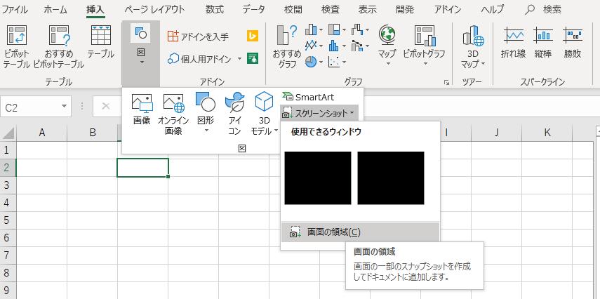 「挿入」の「図」より「スクリーンショット」を選択