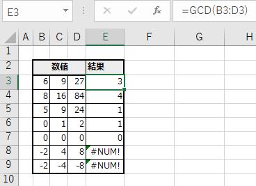 GCD関数の実行例(セル範囲)