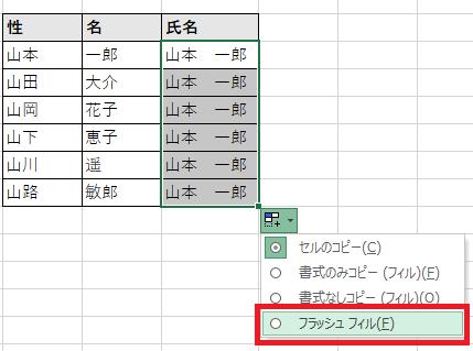 オートフィルの結果、「山本 一郎」が単純コピーされるのでオプションより「フラッシュフィル」を選択