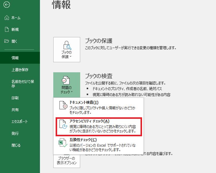 「ファイル」をクリックし「ブックの管理」より「アクセシビリティ チェック」を選択