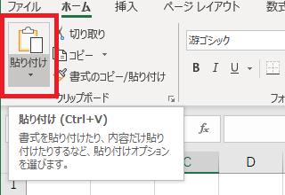 コピーや切り取りするセルや範囲を選択し「ホーム」より「貼り付け」を選択