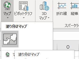 「挿入」より「マップ」、「塗分けマップ」を選択