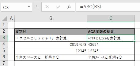 ASC関数の実行例