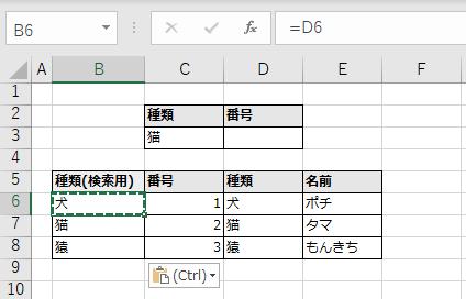 左端に種類をセル参照する列を追加