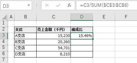 構成比を算出する数式を入力
