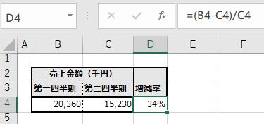 増減率の取得例(増加)