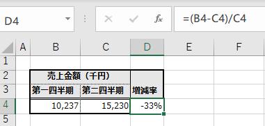 増減率の取得例(減少)