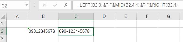 LEFT関数とMID関数とRIGHT関数で郵便番号にハイフンを入れる例
