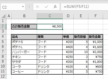従来の方法。中間計算セル(販売金額:F列)を使用する場合