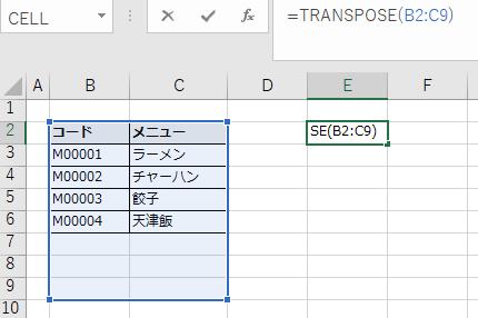 TRANSPOSE関数の指定例(配列数式)