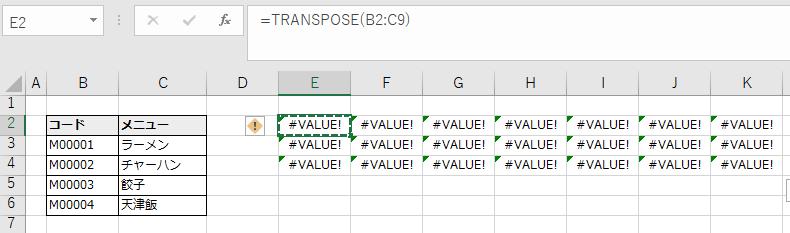 TRANSPOSE関数をセルコピー