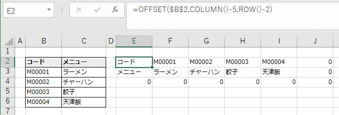 OFFSET・ROW・COLUMN関数で代替する例