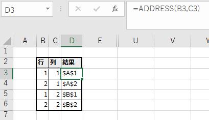 行番号と列番号のみの基本的な使用例