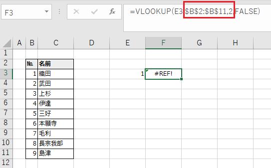 表の範囲(引数2)が狭く、#REF!エラーが出る場合