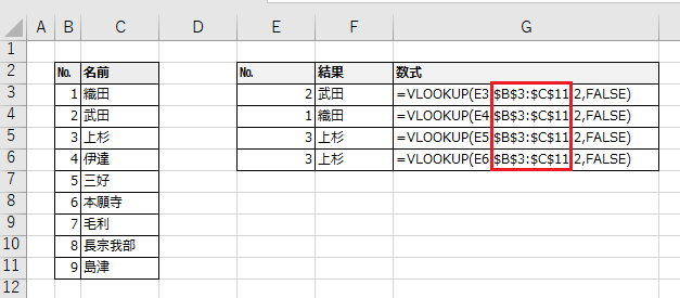 VLOOKUP関数の範囲を絶対参照に修正