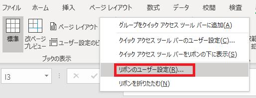 メニューのないもない場所を右クリックし、「リボンのユーザー設定」を選択