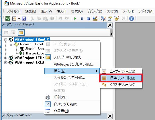 マクロを追加するブックのVBAProjectを右クリックして「標準モジュール」を挿入