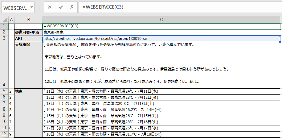 WEBSERVICE関数でXMLデータを取得