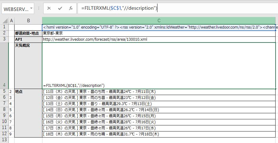 WEBSERVICE関数を使用し、XMLから必要なデータを取得