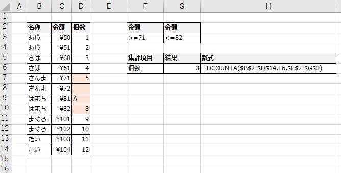 〇〇~××の条件指定例(範囲指定)
