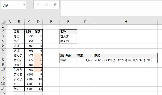 〇〇または××の条件指定例(OR、論理和)