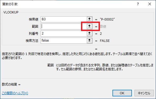関数の挿入ウインドウの「範囲」の入力ボックスの右の「↑」ボタンを押下