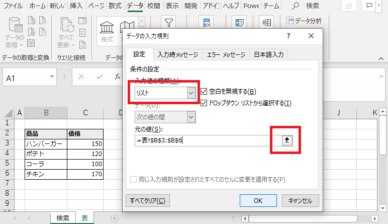 データの入力規則を編集。「入力値の種類」を「すべての値」から「リスト」に変更。「元の値」入力欄の「↑」ボタンを押し一覧表の「商品」の範囲を選択