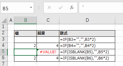 数式の結果、空白文字列となっている例