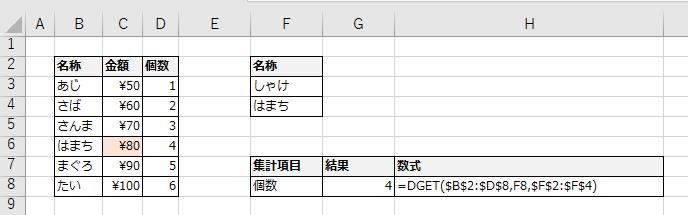 〇〇または××の条件指定例