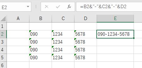 文字列結合演算子を使う例