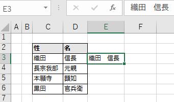C列とD列のセルの姓名をスペースを挟んで結合