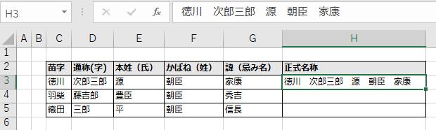 3つ以上のセルをフラッシュフィルで結合する例