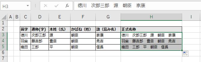 3つ以上のセルをフラッシュフィルで結合する例(結果)