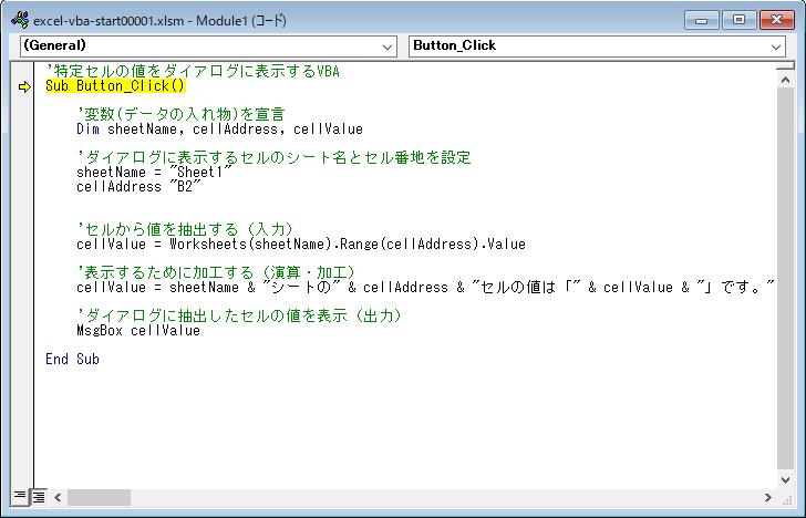 構文エラーでプログラムコードに黄色のマーキングが入る例
