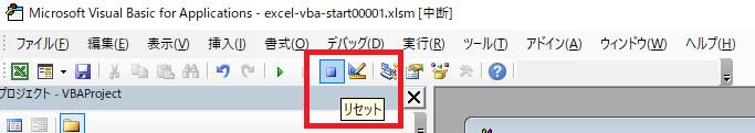 リセットボタンで中断が解除されてプログラムが再度、動かすことが可能