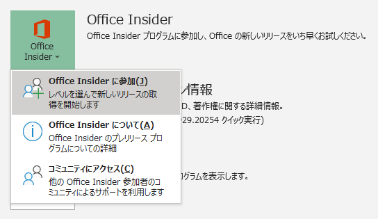 「Office Insider に参加」を選択