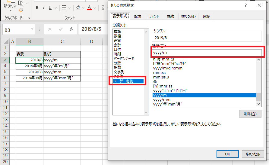 「書式設定」、「表示形式」、「ユーザ定義」を選択