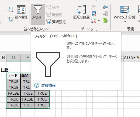 比較表をセル選択し「データ」より「フィルター」をクリックします。