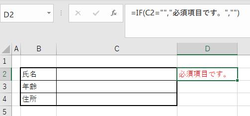 IF関数による実現例